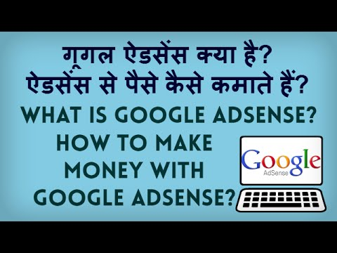 What is Google Adsense? How to Make Money with Adsense? Google Adsense se paise kaise kamate hain?