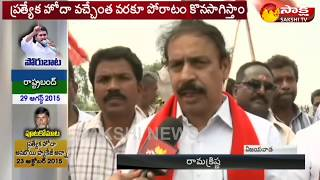 CPI Rama Krishna Fires on Chandrababu Over AP Special Status - Watch Exclusive
