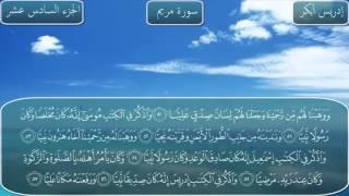 سورة مريم كاملة بصوت الشيخ إدريس أبكر