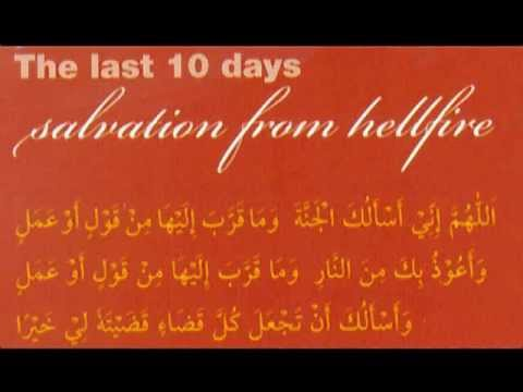 Ramadan Prayers Dua video