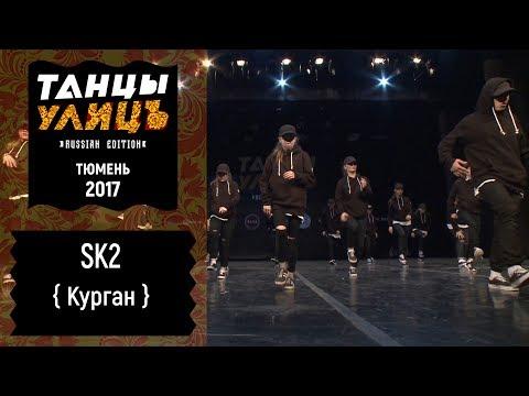 SK2   Street show   MEGACREW   #танцыулиц2017