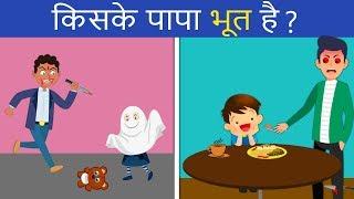 8 Majedar aur jasoosi paheliyan | Kiske Papa Bhoot Hai | Riddles in hindi | Logical MasterJi