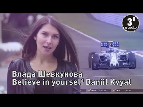 Даниил Квят поверь в себя ( Влада Шевкунова - Believe in yourself Daniil Kvyat )