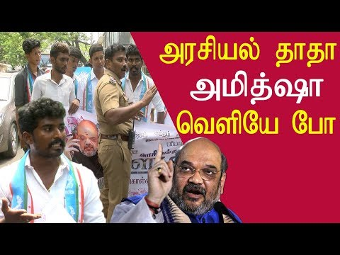 Tamil news Amit Shah to visit chennai congress protest against amit shah tamil news live redpix