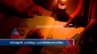 Nilamboor tribal villages has no electricity