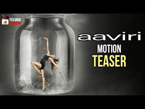 Ravi Babu's Aaviri Movie Motion TEASER | Flying Frogs Production | Mango Telugu Cinema