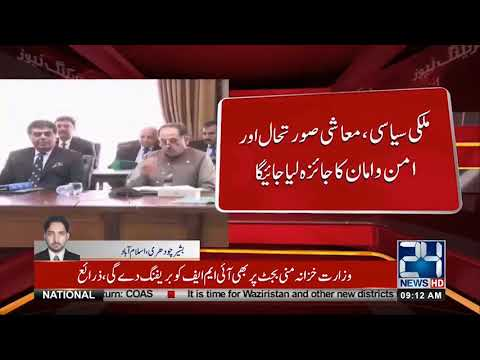 PM Imran Khan To Chair Federal Cabinet Meeting Today | 24 News HD