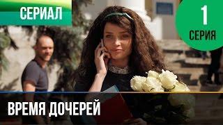 Время дочерей 1 серия - Мелодрама   Фильмы и сериалы - Русские мелодрамы