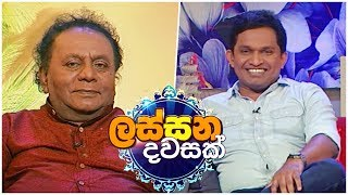 Lassana Dawasak | Sirasa TV with Buddhika Wickramadara | 16th January 2019 | EP 72