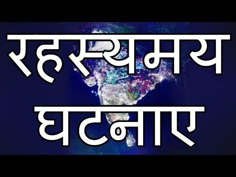 भारत की रहस्यमय घटनाएं MYSTERIOUS INCIDENTS OF INDIA(HINDI)