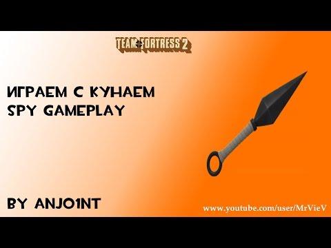TF2[HD] Играем с кунаем. Spy gameplay