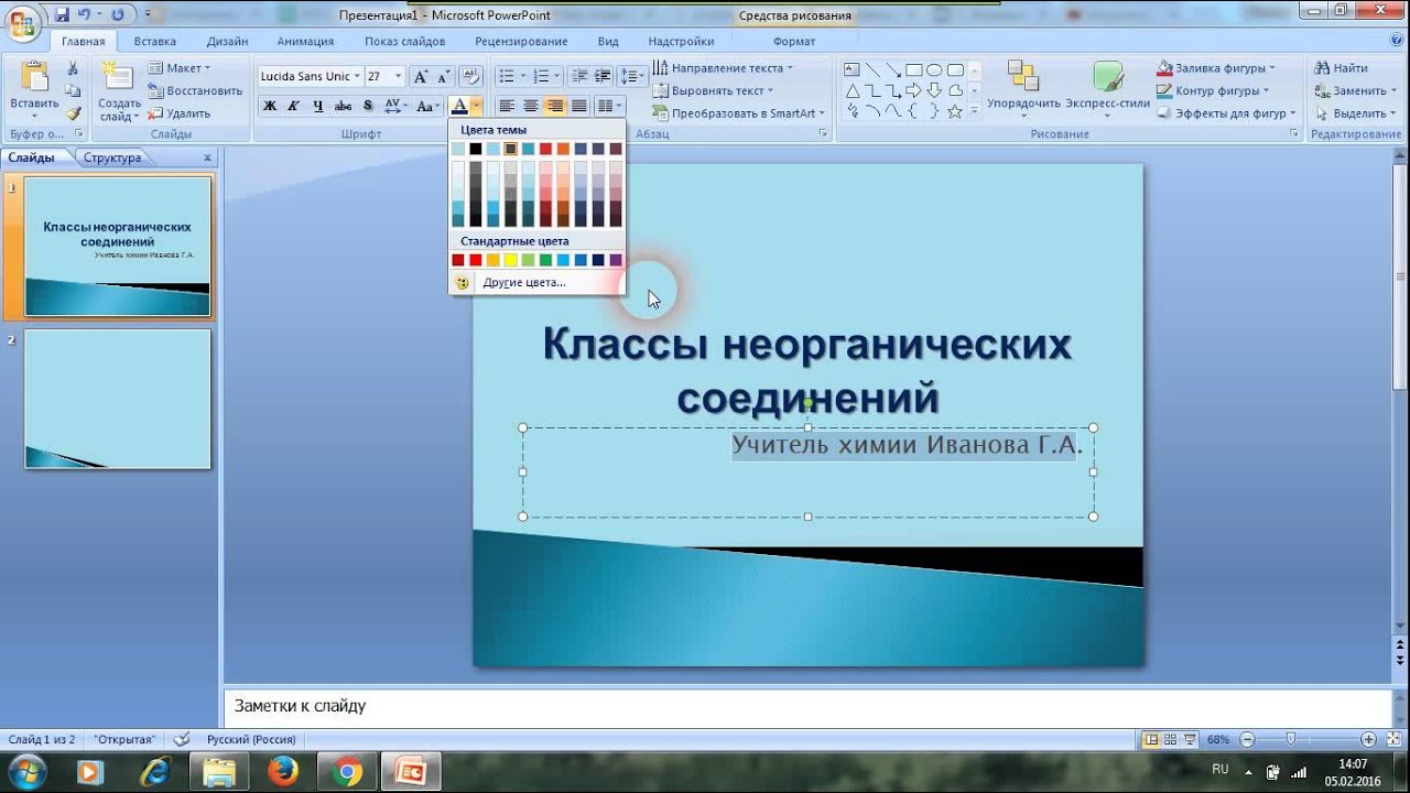 Как сделать ссылку в powerpoint 2010