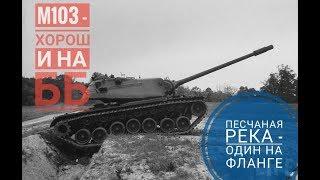 M103 -Хорош и на ББ. Песчаная Река - Один на фланге. World Of Tanks Console. WOT XBOX PS4
