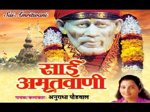Sai Amritwani Part 1 Hindi By Anuradha Paudwal Full Song I Sai...
