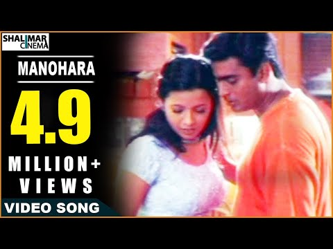 Cheli Movie || Manohara Video Song || Madhavan || Abbas || Reema...