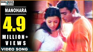 Cheli Movie    Manohara Video Song    Madhavan    Abbas    Reema Sen