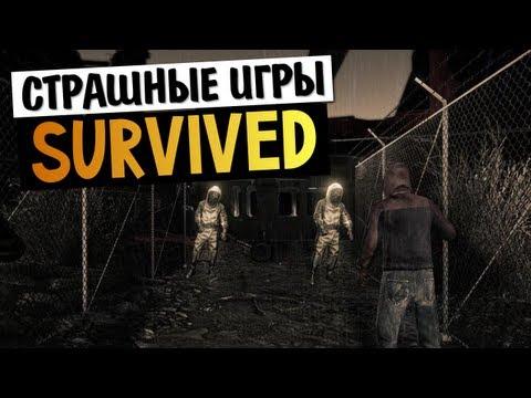 СТРАШНЫЕ ИГРЫ - Survived (Выживший)