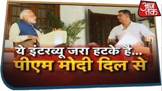 Akshay Kumar से PM Modi बोले- रिटायरमेंट के बारे में सोचा नहीं | Modi With Akshay