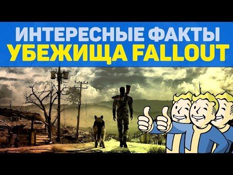 ИНТЕРЕСНЫЕ ФАКТЫ - УБЕЖИЩА FALLOUT
