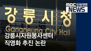 R)강릉시자원봉사센터 직영화 논란
