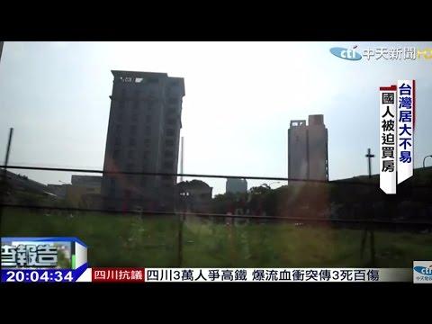 台灣-中天調查報告-20150517 住的代價