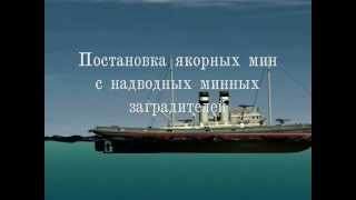 Постановка мин / Minelayer