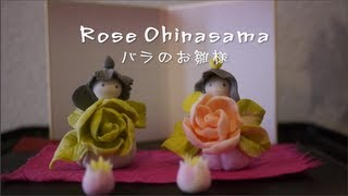 How To Make Rose Ohinasama - 