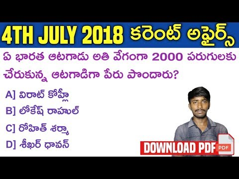 4th July 2018 Current Affairs in Telugu | Daily Current Affairs in Telugu | Usefull to all Exams