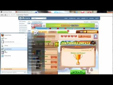 Посмотреть ролик - Взлом игры Сокровище Пирата взлом игры сокровище пиратов