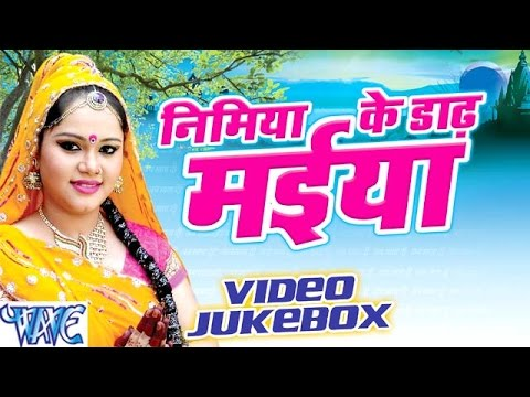 निमिया के डाढ़ मईया - Nimiya Ke Dadh Maiya || Video JukeBOX || Anu Dubey || Bhojpuri Devi Geet 2016