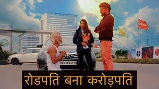 रोडपति से करोड़पति || Qismat || Waqt Sabka Badalta Hai || Time Changes || Akshay Yadav