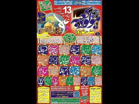 Live Jashan 13 RajabDarbar shah Chan chargh Rawalpindi 2019