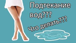 Симптомы подтекание вод при беременности