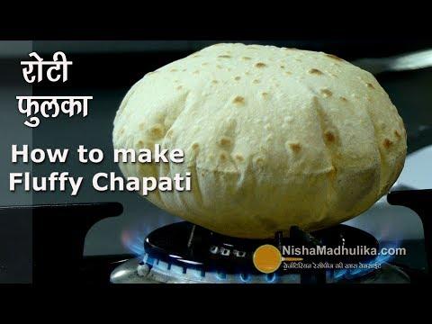 Roti  Phulka or Chapati | नर्म फूली फूली रोटी |  How to make  Chapati - step by step recipe