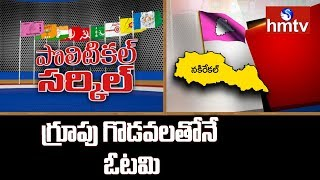 Why KCR Angry with the Bhongir TRS Leader | Political Circle | hmtv