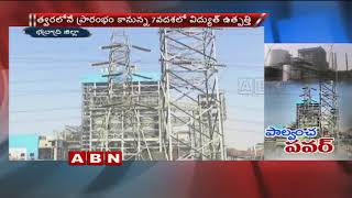 Palvancha to break another Record   Government plans another Thermal Power Station