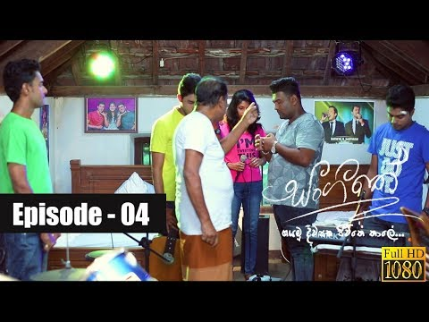 Sangeethe | Episode 04 14th February 2019