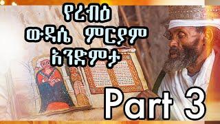 Ethiopan Ortodox Tewahido Ye Robi  Wudase Maryam