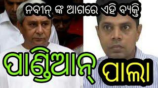 Pandian-BJD-Naveen Pattnaik   Bijepur Election  Pandian Pala