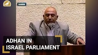 'Azaan' in Israeli parliament to protest against 'anti-Azaan' bill