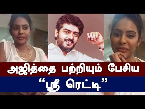 Actress Sri Reddy speaks about 'Thala' Ajith | Kalakkalcinema | Sri Reddy Leaks | Tamil News