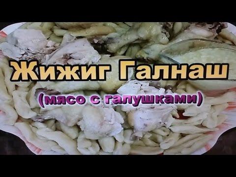 Жижиг Галнаш мясо с галушками! Кавказская кухня! / Meat dumplings! Caucasian cuisine!