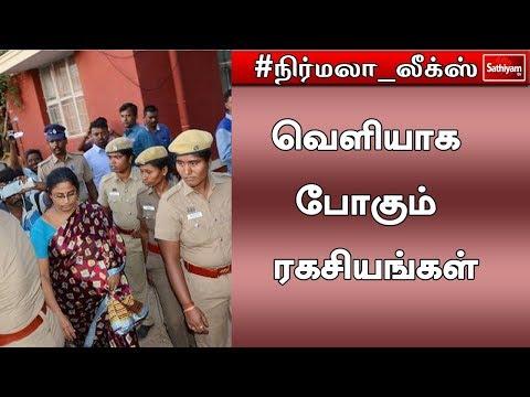 #BreakingNews : நிர்மலா லீக்ஸ் | #NirmalaLeaks #Nirmaladevi #banwarilalPurohit thumbnail