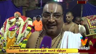 Aanmiga Nigalvugal   ஆன்மிக நிகழ்வுகள் - இறைச் செய்திகளின் தொகுப்பு... (19/09/2018)