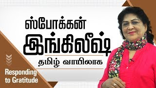 Spoken English Through Tamil | Responding to Gratitude | Learn English Grammar