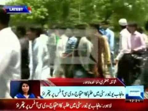 Islami Jamiat Talba attack Punjab University, fight between factions of Jamat-e-Islami continues