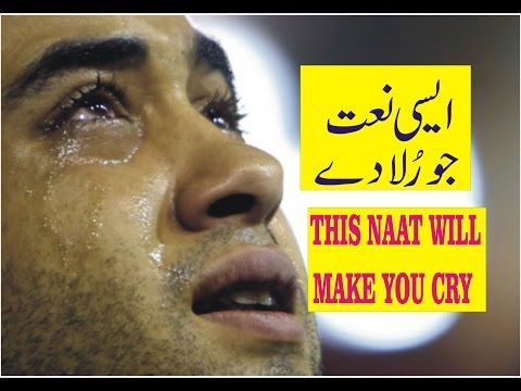 Must Listen Naat | Amazing Urdu Naat Which Will Make You Cry 2017