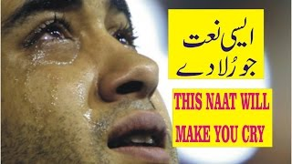 Download Must Listen Naat | Amazing Urdu Naat Which Will Make You Cry 2017 3Gp Mp4