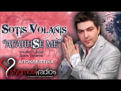 Agapise Me - Sotis Volanis | New Official Song 2012 Α' ΜΕΤΑΔΟΣΗ SfygmosRadio.gr