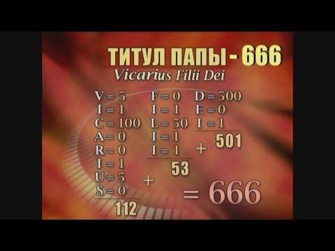 В общем, немного есть информации о числе 666